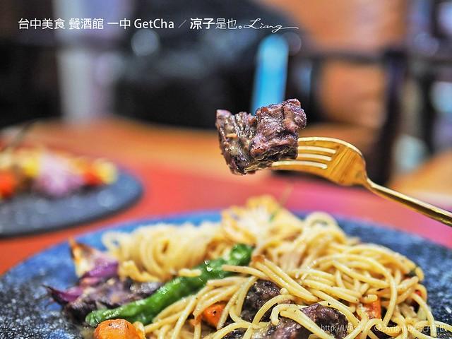 台中美食 餐酒館 一中 GetCha 18