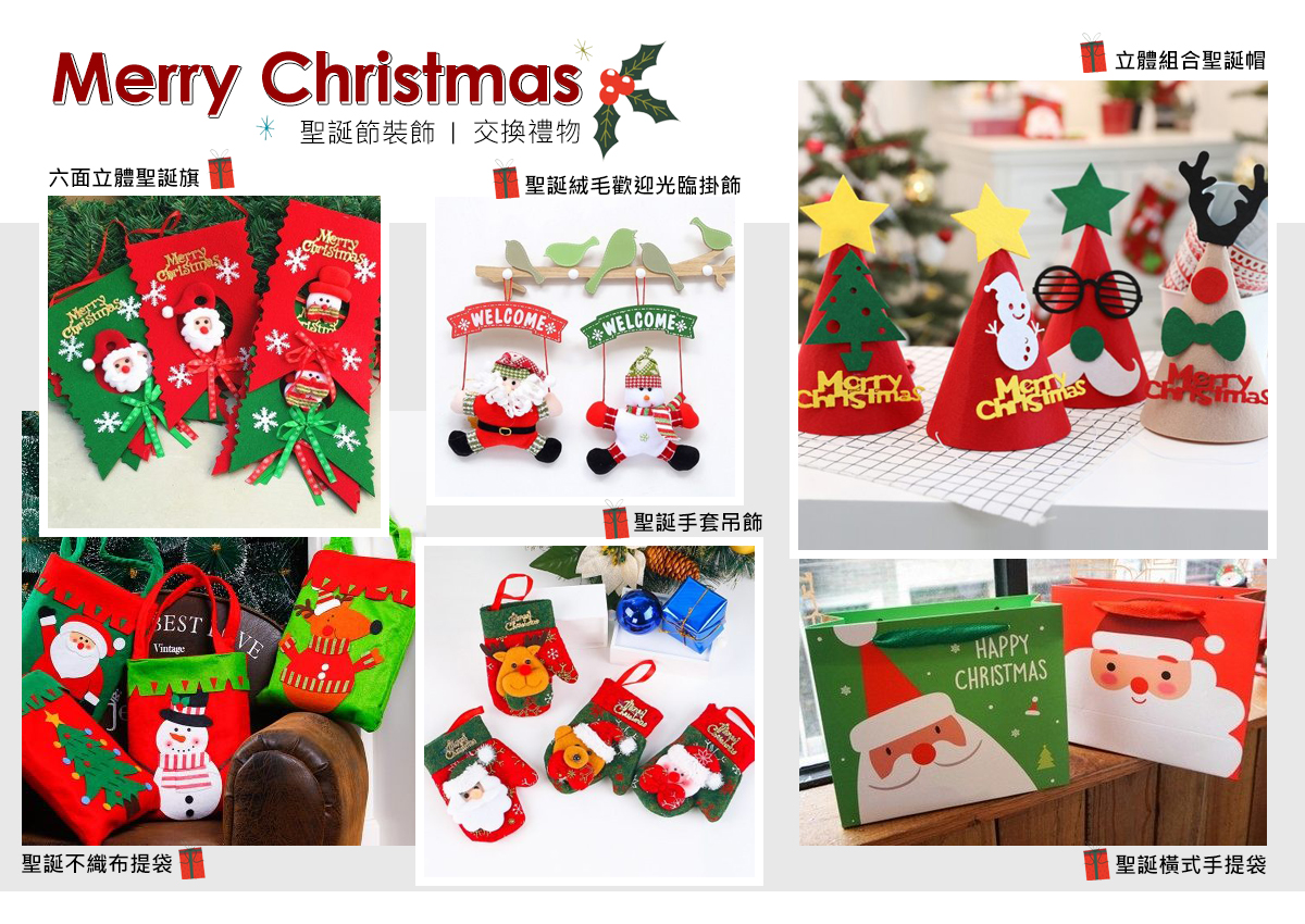 聖誕節商品