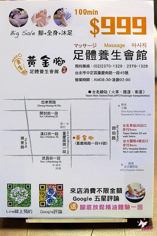 台北車站 按摩 IMG_9306.JPG.JPG