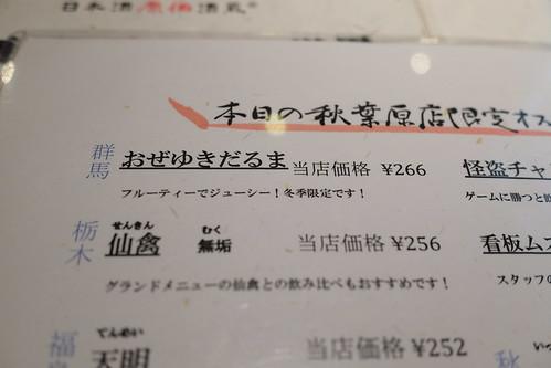 日本酒原価酒蔵 秋葉原店 04