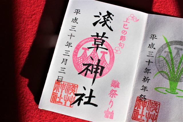 浅草神社「ひな祭り」の限定御朱印