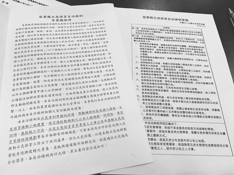 台灣石虎保育協會提出民間版本。