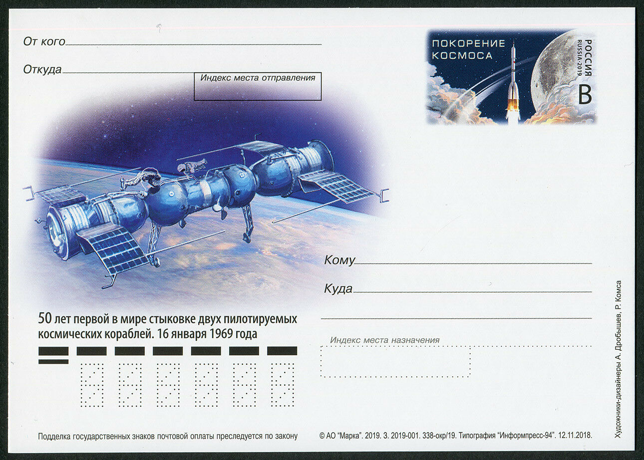 Russia - 50th Anniversary of the First Docking of Two Manned Spacecraft (January 16, 2019) postal card