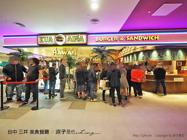 台中 三井 美食餐廳 4