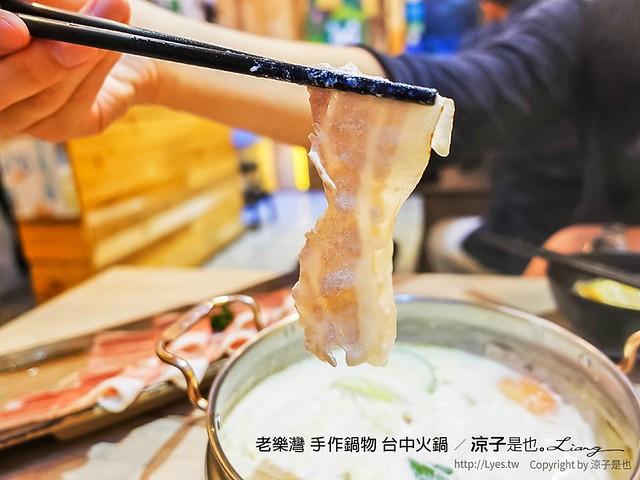 老樂灣 手作鍋物 台中火鍋 21