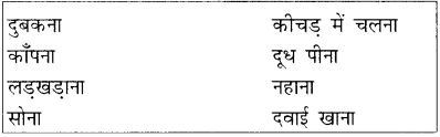 NCERT Solutions for Class 2 Hindi Chapter 12 बस के नीचे बाघ 1