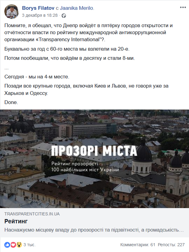 Screenshot_2018-12-11 (5) Borys Filatov