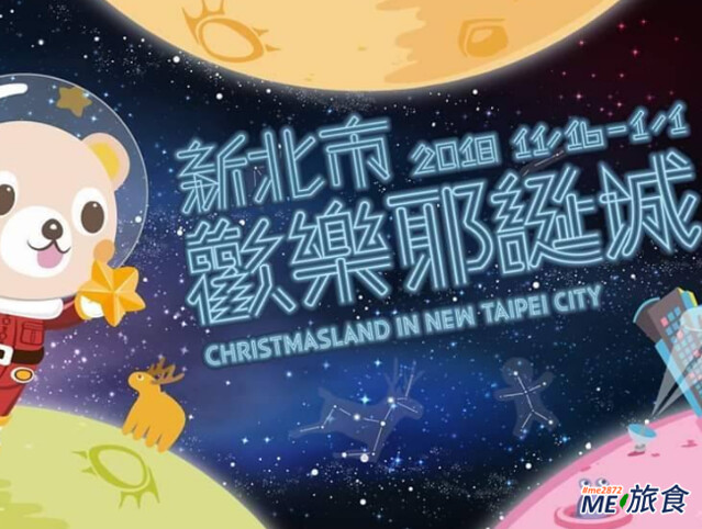 2018新北耶誕節