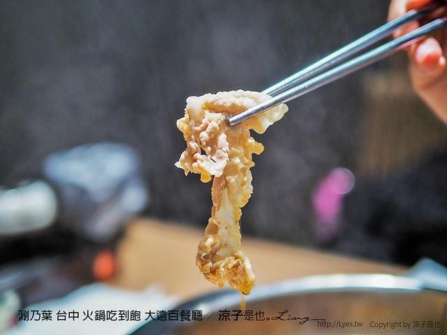 涮乃葉 台中 火鍋吃到飽 大遠百餐廳 42