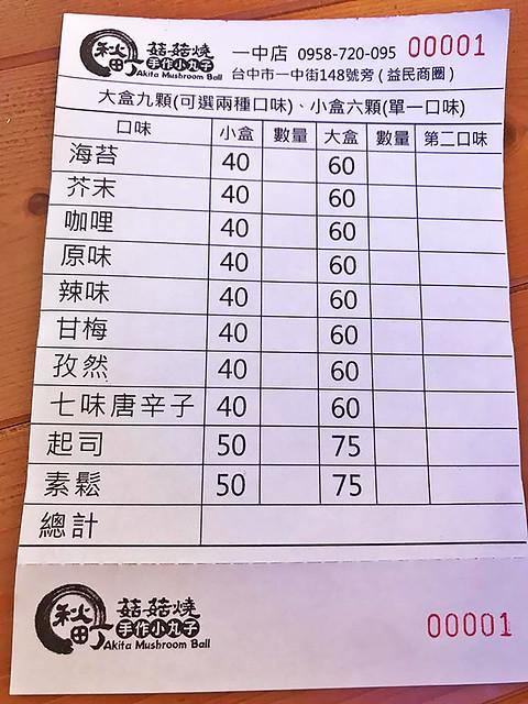 秋町菇菇燒菜單
