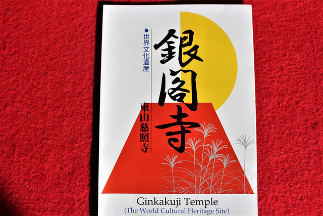 ginkakuji-gosyuin002