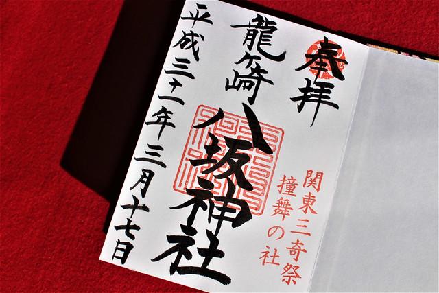 ryugasakiyasaka-gosyuin013