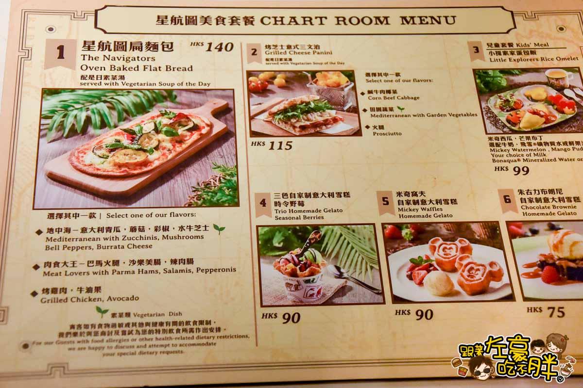 香港迪士尼探索家度假酒店(芊采餐廳)-11