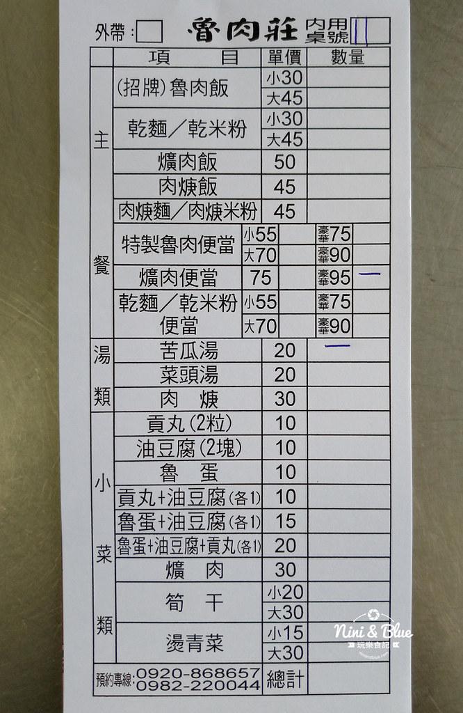 魯肉莊.忠孝夜市01