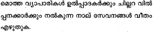 Plus One Business Studies Model Question Papers Paper 1 44