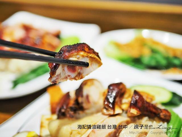海記醬油雞飯 台灣 台中 27