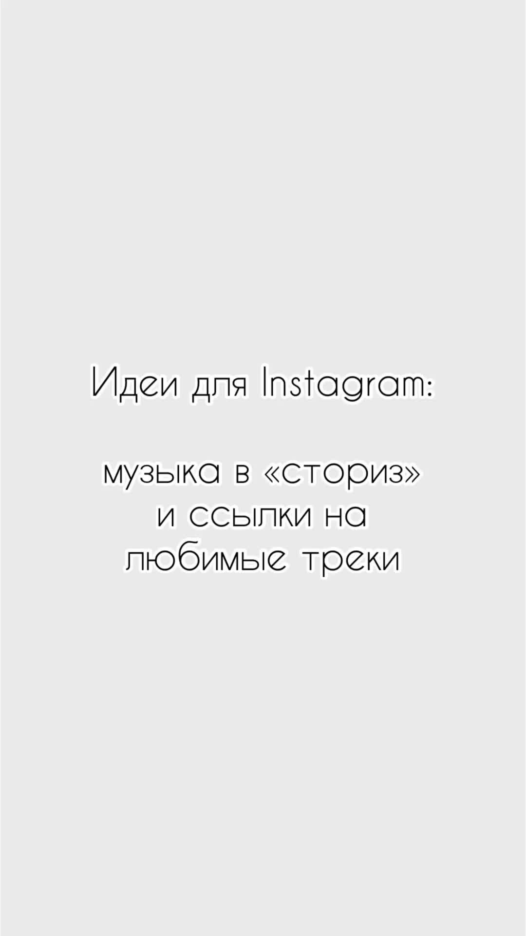 DISTRICT F / Идеи для Instagram: как добавить музыку в истории (SoundCloud)