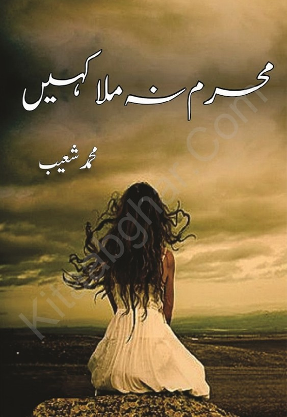 Mahram Na Mila Kahin is a very well written complex script novel which depicts normal emotions and behaviour of human like love hate greed power and fear, writen by Muhammad Shoaib , Muhammad Shoaib is a very famous and popular specialy among female readers