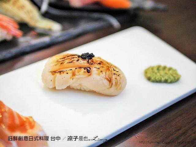 鈺鮮創意日式料理 台中 6