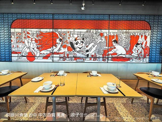 開飯川食堂 台中 中友百貨 美食 16