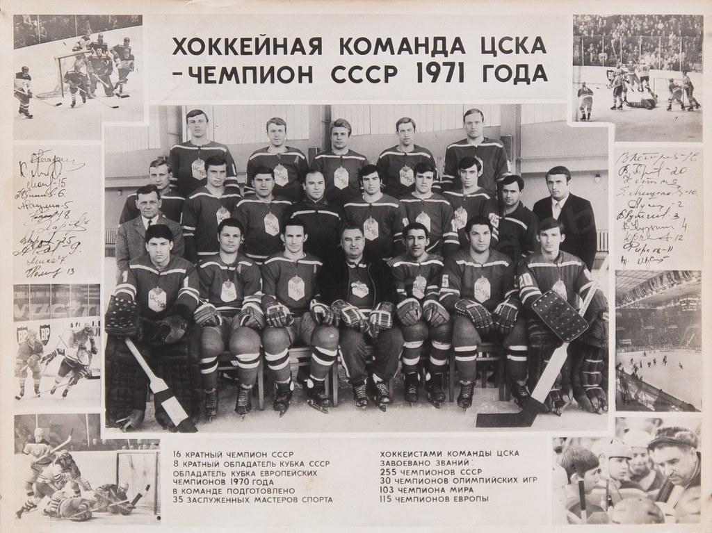 1971. Хоккейная команда ЦСКА - чемпион СССР 1971 года