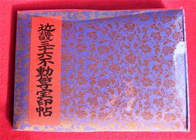 sanzenin-gosyuin015