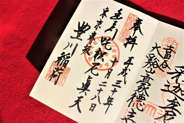 toyokawainari-tokyo-gosyuin015