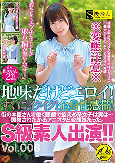 SABA-472 It Is Plain But EROY!Ikiku Soon!Systemic Feeling Zone!Class S Amateur Appearance! !Vol.006 Eyeglasses Working At The Bookstore In The Town, The Discreet Girls Are Actually … They Wanted To Be Trained Aniota Or A Transformation Girl.