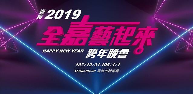 2019嘉義跨年晚會-1