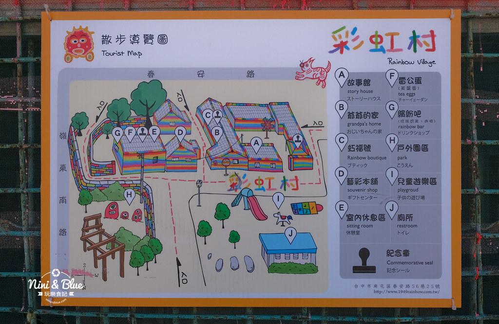 彩虹眷村.台中景點06