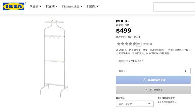 IKEA MULIG衣帽架