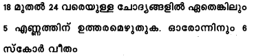 Plus One Maths Model Question Papers Paper 2C
