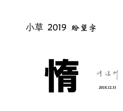 小彬老師幫我把我說的 2018 代表字做成圖,還贊助下聯XD