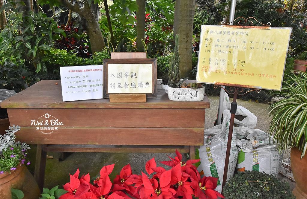 千樺花園 新社花海 美食 台中法式料理 咖啡08