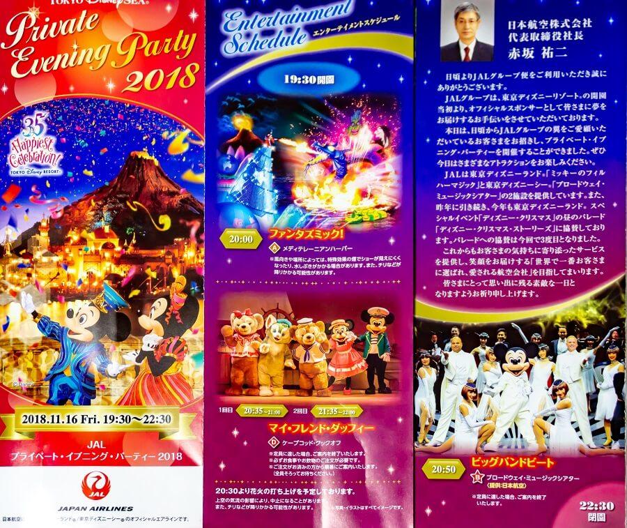 JAL プライベート・イブニング・パーティー2018パンフレット