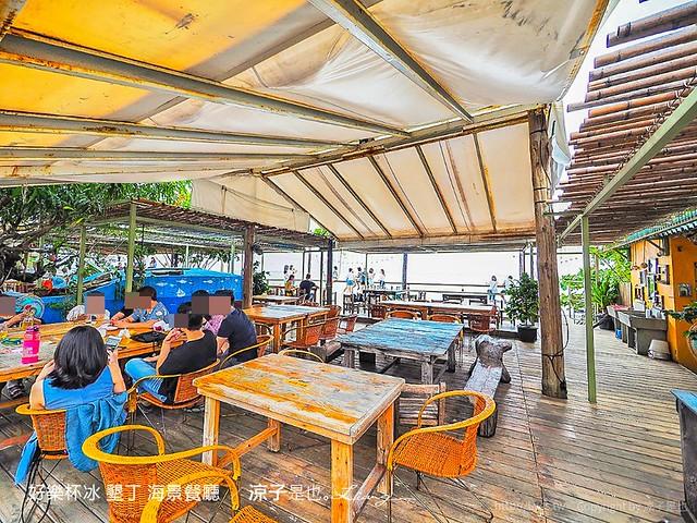 好樂杯冰 墾丁 海景餐廳  24