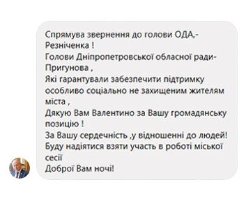 Ответ Дидыча