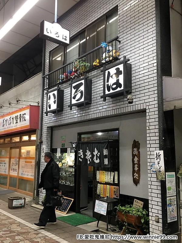橫濱_181129_0203