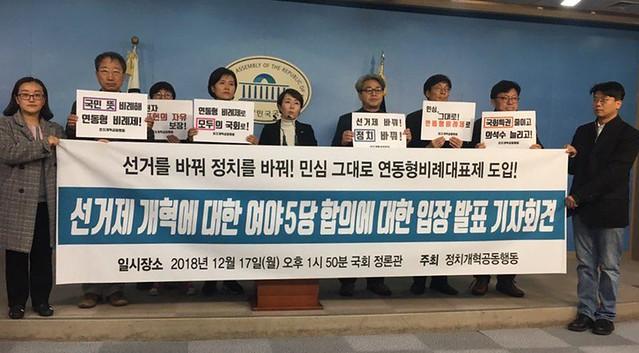 20181217_선거제5당합의에대한정치개혁공동행동입장발표기자회견 (1)