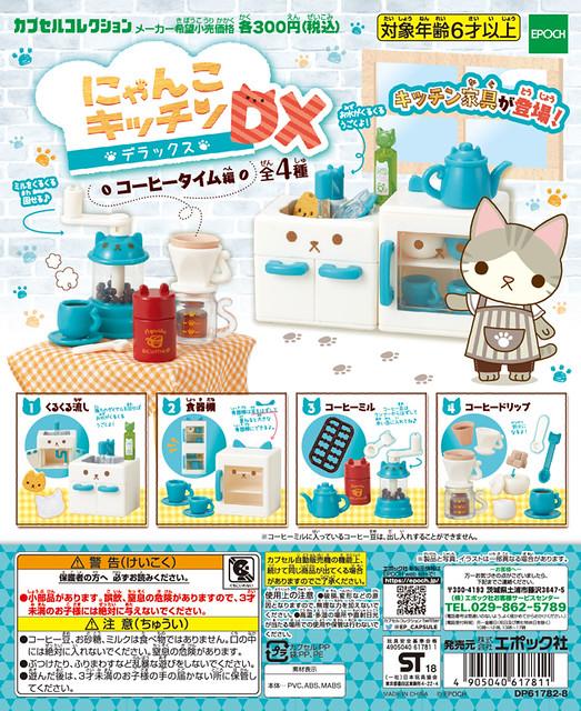 EPOCH 「貓咪廚房DX 咖啡時間編」!にゃんこキッチンDX コーヒータイム編