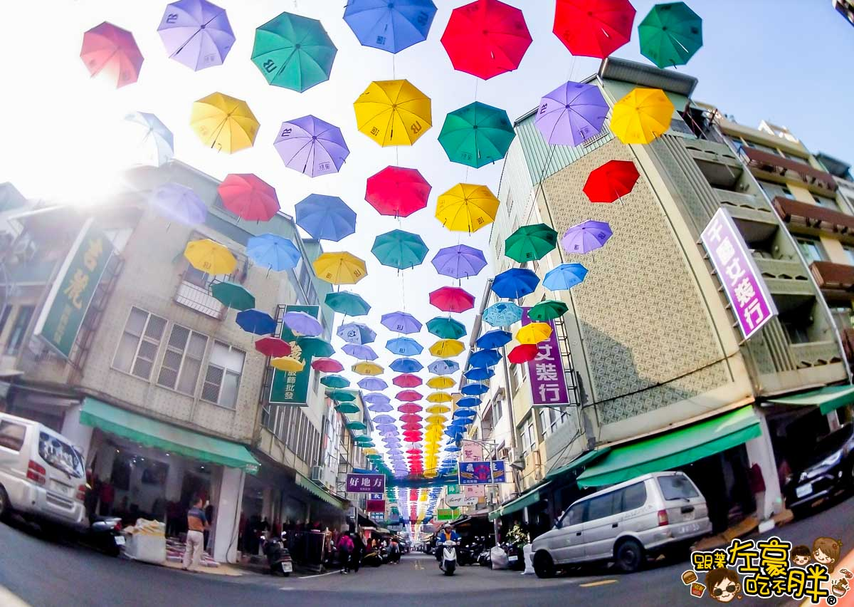 後驛商圈 彩虹傘-6