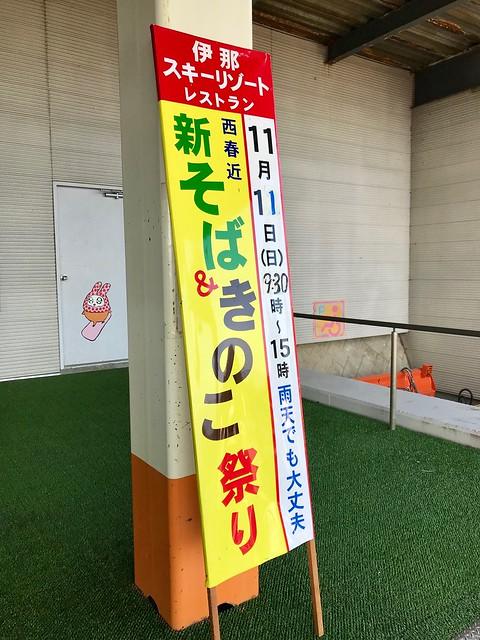 2018.11.11 新そば祭り