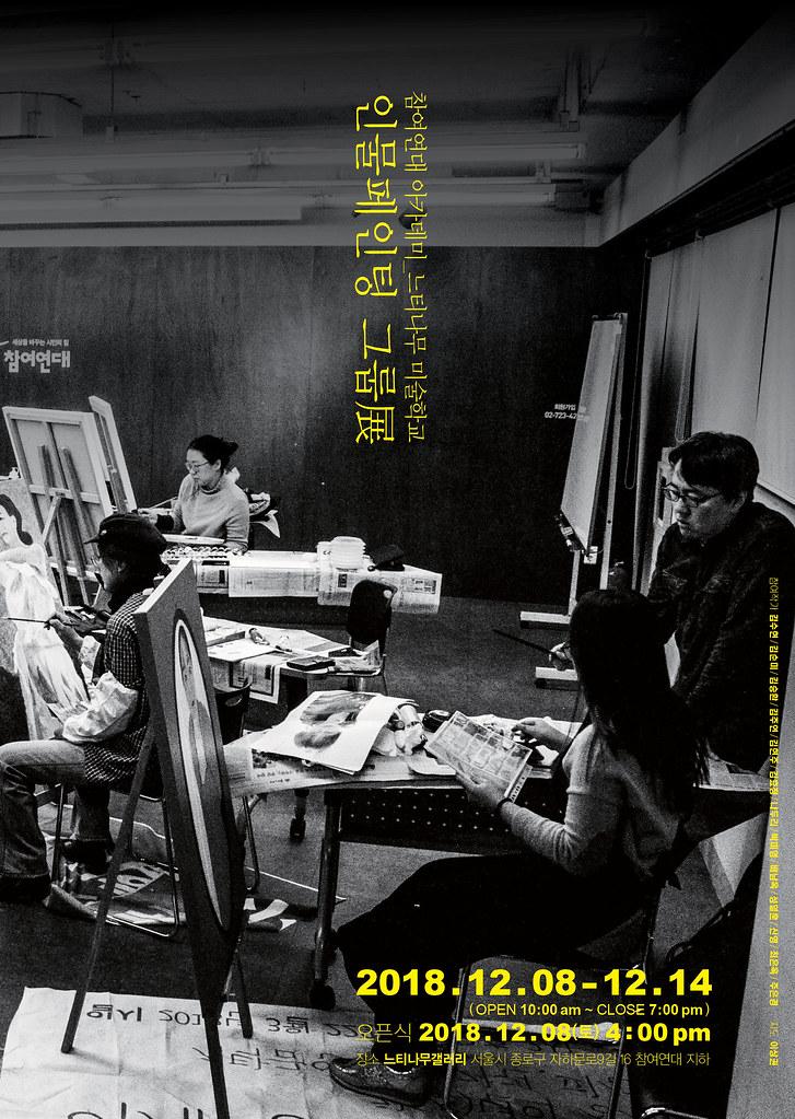 20181208_아카데미느티나무_미술학교 인물페인팅展