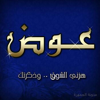 شعر اسم عوض , ابيات شعر باسم عوض 2019 , كلمات شعر لاسم عوض