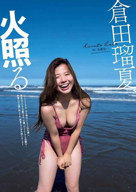 倉田瑠夏01
