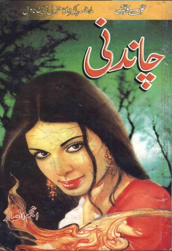 Chandani is writen by Anjum Ansar; Chandani is Social Romantic story, famouse Urdu Novel Online Reading at Urdu Novel Collection. Anjum Ansar is an established writer and writing regularly. The novel Chandani Complete Novel By Anjum Ansar also