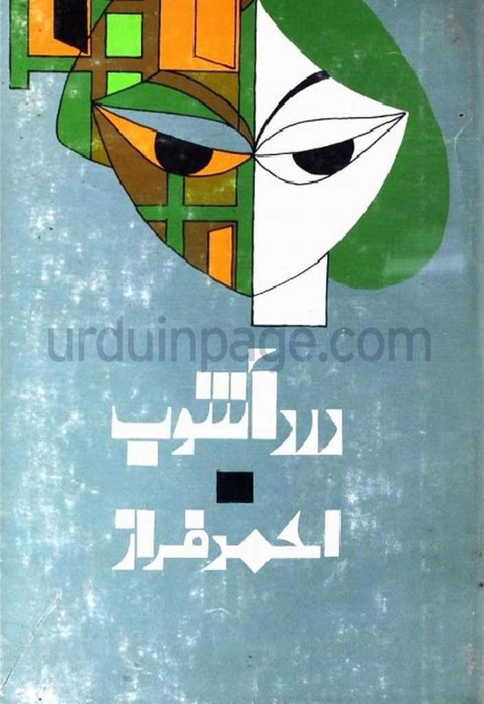 Dard-e-Ashob is a very well written Poetry Book by Ahmed Faraz which depicts normal emotions and behaviour of human , Ahmed Faraz is a very famous and popular among readers
