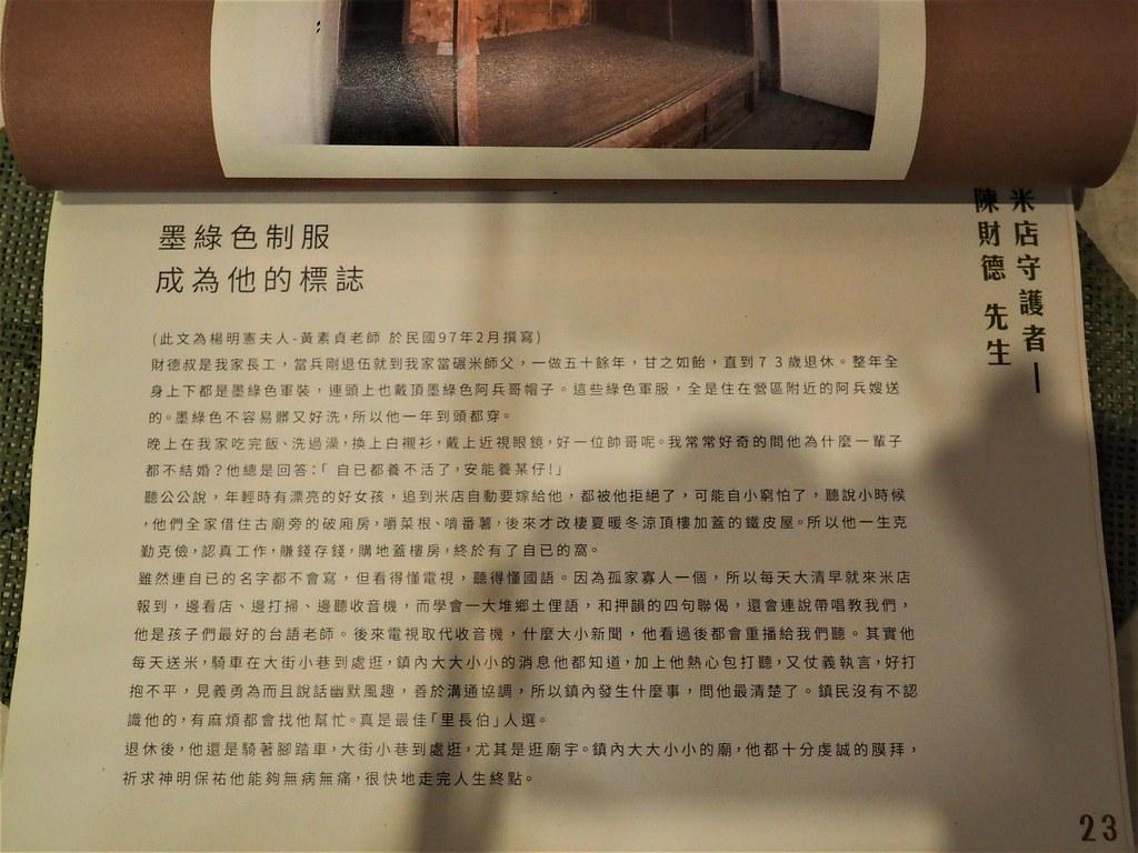新化楊晉發米店 (5)