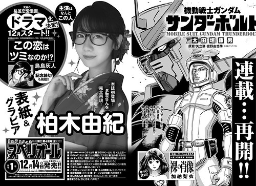 Gundam Thunderbolt manga Return