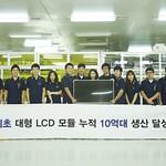LG디스플레이, LCD 업계 최초 누적 10억대 생산 돌파.